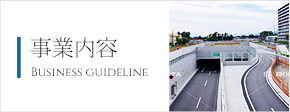 事業内容 Business guideline